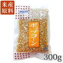 ポップコーン(300g) 原料アメリカ産(常温)
