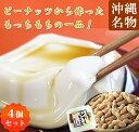 ジーマーミ豆腐4個セット(120g×4個) 甘辛醤油たれ付 ピーナッツから作ったもちもちの一品!(クール便)(沖縄 お土産 沖縄土産)