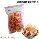 花かつお(80g)鰹節 削り節 遠赤焙煎 沖縄県民愛用