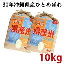 30年産 沖縄県産 ひとめぼれ 10kg(5kg×2袋)送料無料