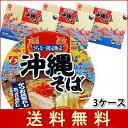 【送料無料】明星 沖縄そば カップ麺(84g×12個入)3ケース 沖縄土産(常温)