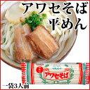 アワセそば 平麺(270g)乾麺 沖縄限定(常温)