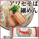 アワセそば 細麺(270g)乾麺 沖縄限定(常温)