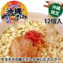 明星 沖縄そば カップ麺 1ケース(84g×12個入)(常温)(沖縄 お土産 沖縄土産 おみやげ)