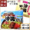東洋水産(マルちゃん) 沖縄そば 袋麺 かつおとソーキ味 1ケース(5食入×6パック)(沖