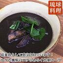 イカスミ汁(500g)イカ墨汁 かつお風味 沖縄料理(常温)...