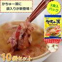 かちゅー湯パック 3食入(24g×3) 10袋セット かつおの濃厚みそ汁!風邪気味や疲れた時にオスス