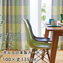 【無料サンプルあり】カーテン 既製カーテン YESカーテン ウォッシャブル 日本製 洗える 国産 タッセル フック ナチュラル かわいい おしゃれ アスワン アンミン / BA1358(約)幅100×丈135cm 片開き