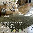 【在庫処分SALE】【廃番商品につき在庫処分】ラグ ラグマット キッチンマット 台所マット 低反発高反発ミックスラグマット/50×130cm カーペット 絨毯 じゅうたん おしゃれ 洗える 室内 送料無料 北欧 アンミン