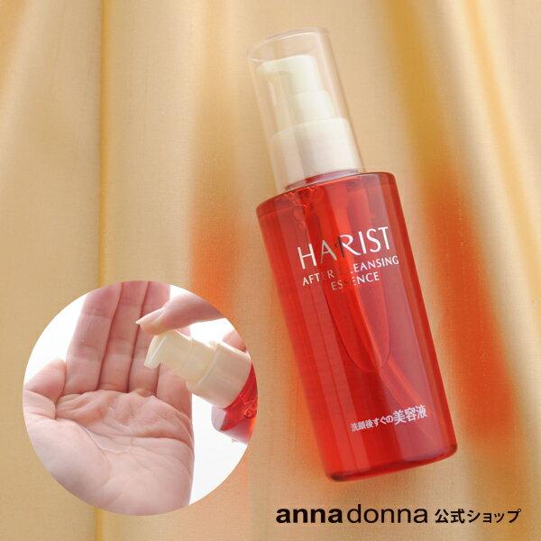 ハリスト洗顔後すぐの美容液スキンケアブースターローションブースター導入液コンディショナーHARIST