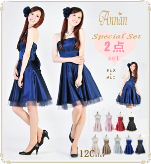 [period limitation discount 14,800 yen → 9,980 yen] [Annan high quality NY dress!] wedding dress mini, second party, wedding ceremony dress, party dress, concert, graduating students' party to honor teachers dress, second party dress, bolero