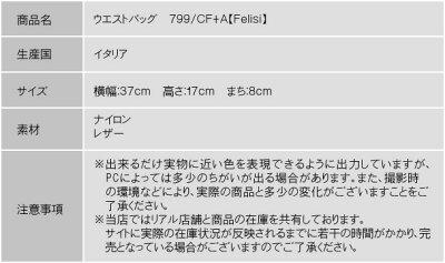 送料無料・フェリージバッグ【Felisi】カモフラージュ柄ウエストバッグ799/CF+A【フェリージ日本正規販売店】