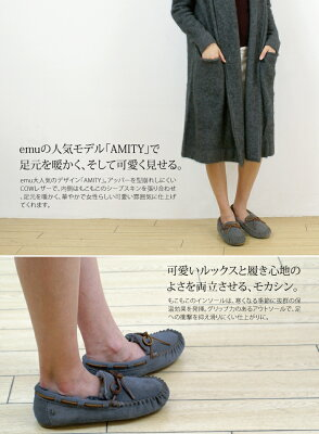 【送料無料】【emu/エミュー】ムートンモカシンアミティ/Amity10555【エミュー日本正規販売店】