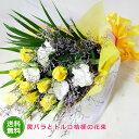 【あす楽16時まで受付】【季節のお花・花束】黄バラとトルコ桔梗の花束【あす楽対応】