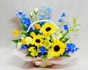 【お誕生日】ブルーと黄色のアレンジヒマワリとデルフィ【あす楽対応】 クリスマス お歳暮 お正月 ホワイトデー 卒業 お祝い