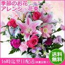 【誕生日プレゼント 女性】季節のお花デザイナーオーダー お誕...