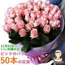 【11月22日 いい夫婦の日特集】お買い得ピンクバラ50本の花束 送料無料