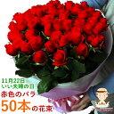 【11月22日 いい夫婦の日特集】お買い得赤バラ50本の花束...