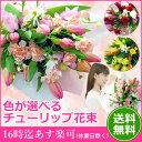 【あす楽16時まで受付】色が選べるチューリップと春の花の花束 個数限定