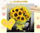 【送料無料】大輪ひまわり15本の花束向日葵 ヒマワリ 【いつもアンのお花屋さん】還暦祝い 誕生日 当店人気ランキング
