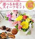 お祝い 誕生日 選べるお花とスイーツセット プレゼント 送料...