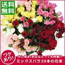 【感謝祭アゲイン期間中ポイント5倍】訳あり!ちょっと短いだけミックスのバラ30本の花束【HLS_DU】【RCP】