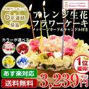 【あす楽16時まで受付】【ギフト 誕生日プレゼント 女性】☆楽天1位☆ 花 フラワーケーキ ケーキア