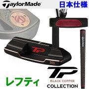 【あす楽対応】 テーラーメイド パター TP コレクション ブラック カッパー JUNO レフティ 2018 日本仕様