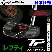【あす楽対応】 テーラーメイド パター TP コレクション ブラック カッパー MULLEN レフティ 2018 日本仕様