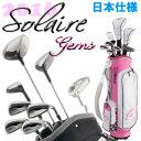 【2016年モデル】 ソレイル ジェムズ レディース ゴルフクラブセット キャディバッグ付き 日本正規品 SOLAIRE GEMS