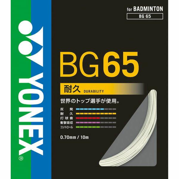 ○65 12SS YONEX( Yonex) micron YNX-BG65 fs3gm
