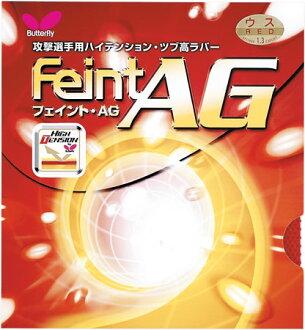○Butterfly(バタフライ) フェイントAG 00360-278 annexspfblike