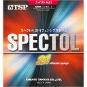 ○TSP スペクトル・21sponge 020072-0020 1201_flash 05P03Dec16