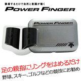 ◇【あす楽対応】 DESCENTE(デサント)  パワーフィンガー 装着するだけで運動能力の向上が期待できる! DAT-9610A