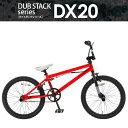 Dx20-rd