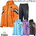 ★15SS Kappa(カッパ) メンズ トレーニングウーブン上下セット KF512WT21-KF512WB21 ウィンドブレーカー