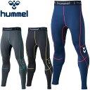 ★15FW hummel(ヒュンメル) メンズ 裏起毛HOTアンダータイツ インナータイツ ソフトコンプレッション hummel HAP6025 15FW