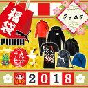 【2018年新春福袋】プーマ 豪華7点セット ジュニア ハッピーバッグ FK18KA PUMA 【201