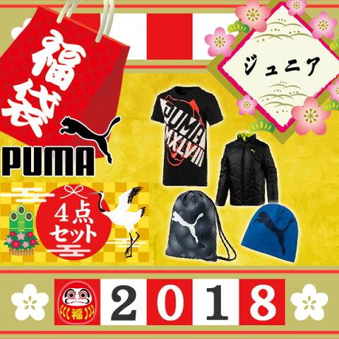 【2018年新春福袋】プーマ 豪華4点セット ジュニア ハッピーバッグ FK18KB PUMA 【2018年1月1日以降お届け予定】