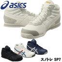アシックス スノトレ SP7 シューズ 雪道スニーカー メンズ レディース TFS284 asics...