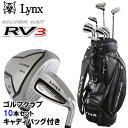 【あす楽対応】 リンクス ゴルフ シルバーキャット RV3 ...