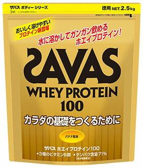 -25% Off for a limited time-Sabbath ( SAVAS ) Sabbath whey protein 100 banana flavor (2.5 kg) CZ7379