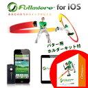 ★あす楽対応&送料無料★ Fullmiere フルミエル iPhone対応《iOS》 ゴルフスイングセンサー ブースターパック付