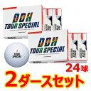 ★あす楽対応&送料無料★★2ダースセット★DDHツアースペシャル ゴルフボール 2ダース(24球)