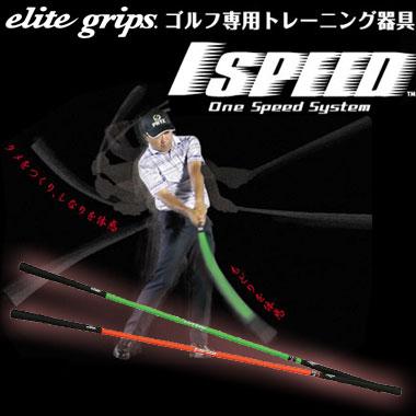 ☆エリートグリップ 1 SPEED ワンスピード システム TT1-01倉本昌弘プロ監修