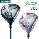 ◇ヨネックスゴルフ ジュニア ドライバー J135 (身長目安:125〜145cm)