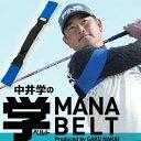 ◇学ベルト MANABELT マナベルト ゴルフスイング練習器 PGA公認中井学プロ考案