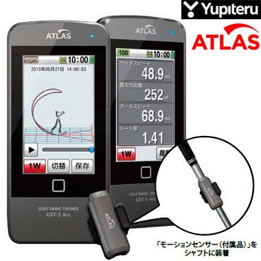 ◇ユピテル アトラス GST-5 Arc <ゴルフスイングトレーナー> ★あれもこれも全品送料無料!