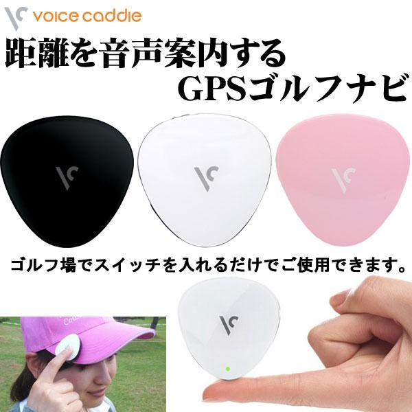 ★あす楽対応&送料無料★Voice Caddie3 ボイスキャディ3 GPS ゴルフナビ VC300