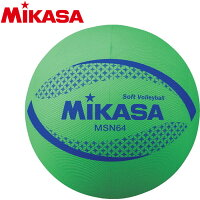 ミカサ カラーソフトバレーボール MSN64Gの画像